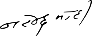 नरेंद्र मोदी हस्ताक्षर