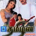 प्रियंका चोपड़ा फिल्म थमिज़ान (2002, तमिल फिल्म) में