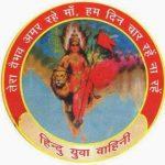 हिंदू युवा वाहिनी