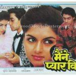 फिल्म मैंने प्यार किया (1989)