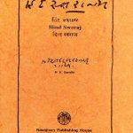 महात्मा गांधी के द्वारा रचित पुस्तक (हिन्द स्वराज)