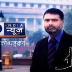 Deepak Chaurasia Biography in Hindi | दीपक चौरासिया जीवन परिचय