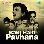 राम राम पाव्हणं