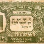 आजाद हिंद बैंक नोट