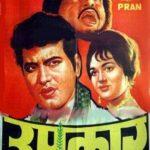 उपकार (1967)