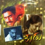 कादु (1973)