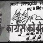 भारतीय राष्ट्रीय कांग्रेस चिन्ह