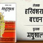 हरिवंश राय बच्चन मधुशाला