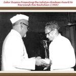 हरिवंश राय बच्चन साहित्य अकादमी पुरस्कार ग्रहण करते हुए
