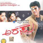 फिल्म - अरासु (2007)
