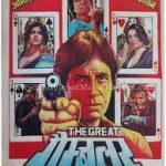 फिल्म - द ग्रेट गैंबलर (1979)