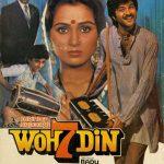 फिल्म वो सात दिन (1983)