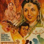 फिल्म - हम एक हैं (1946)