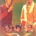 फिल्म - हलचल (1971)