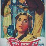 मीना कुमारी पार्श्व गायिका के रूप में फिल्म - सिस्टर/बहन (1945)