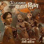 मीना कुमारी फिल्म हनुमान पाताल विजय में