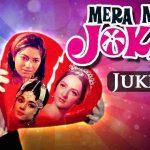 राज कपूर की पसंदीदा फिल्म मेरा नाम जोकर (1970)