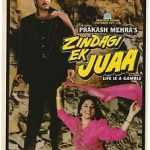 फिल्म - जिंदगी एक जुआ (1992)