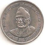 जे. पी. नारायण के जन्मदिवस पर जारी एक रुपए का सिक्का