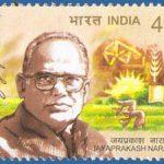 जे. पी. नारायण जी की याद में एक डाक टिकट