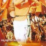 राधिका कुमारस्वाम फिल्म - भद्राद्री रामउदू (2003)