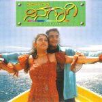 राधिका कुमारस्वामी फिल्म - निनागगी (2002)