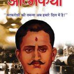 राम प्रसाद बिस्मिल आत्मकथा पुस्तक