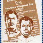 राम प्रसाद बिस्मिल स्मरणीय डाक टिकट