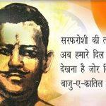 राम प्रसाद बिस्मिल का गीत सरफ़रोशी की तमन्ना अब हमारे दिल में है