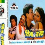 फिल्म जीवा सखा (1992)