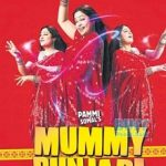 फिल्म मम्मी पंजाबी