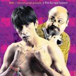 विजय राज़ फिल्म-रघु रोमियो में (रघु रोमियो की भूमिका में)