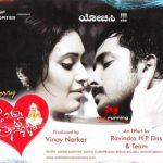 करिश्मा तन्ना कन्नड़ फिल्म I Am Sorry Mathe Banni Preethsona (2011) में