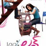 तारा अलीशा बेरी की डेब्यू फिल्म 100% लव