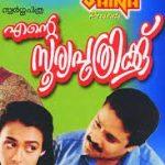 अमाला अक्किनेनी की मलयालम डेब्यू फिल्म Ente Sooryaputhrikku