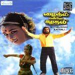 अमाला अक्किनेनी की तमिल डेब्यू फिल्म मिथिली एनानी काथली