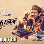 अमाला अक्किनेनी की तेलुगू डेब्यू फिल्म पुष्पक विमान