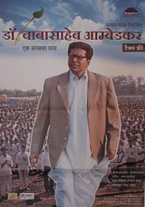 Dr. Babasaheb Ambedkar Hindi film poster