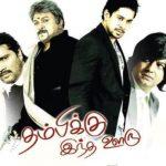 मदालसा शर्मा की तमिल डेब्यू फिल्म थंबिकु इंद्र ऊरु