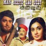 सुनील दत्त की डेब्यू पंजाबी फिल्म मन जीते जग जीत (1973)