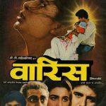 नवनीत निशान की डेब्यू हिंदी फिल्म वारिस (1988)