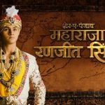 शेर-ए-पंजाब: महाराजा रणजीत सिंह (2017)