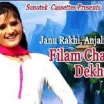 अंजलि राघव एल्बम